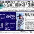 【札大DANCE×D…