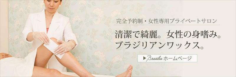 渋谷恵比寿からも近い、東京のブラジリアンワックス脱毛サロンBrasilia