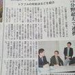 長野市民新聞に掲載い…