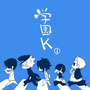 コミックス「学園K」…