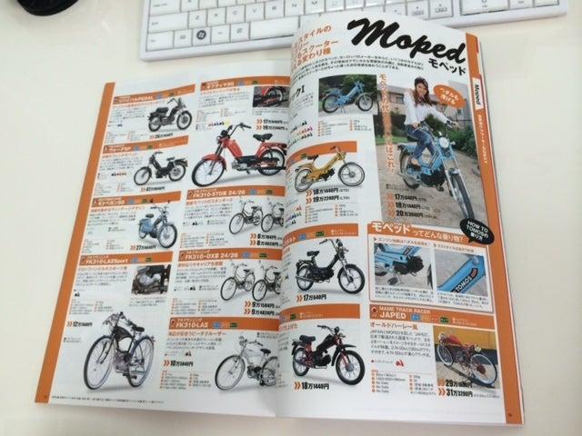 モトチャンプ2014年6月モペッド(モペット)バイク特集ジャペッド