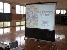 20140626東部中防煙教室