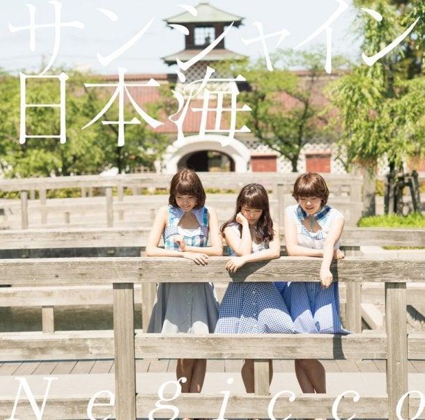 サンシャイン日本海<初回限定盤B>