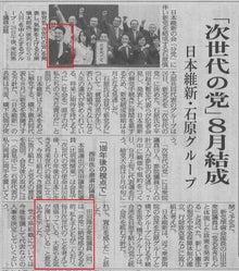党名決定(千葉日報)