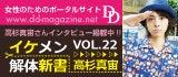 高杉真宙オフィシャルブログ「高杉真宙の日記」Powered by Ameba-解体新書バナー