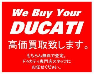 DUCATI買取 買い取り 下取り 東名横浜