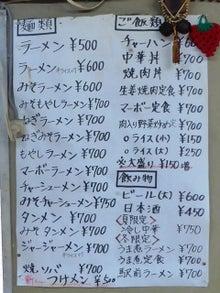手書きのメニュー表