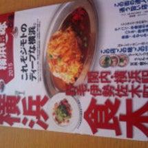 横浜食本2015 で…