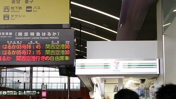 京都駅のKIOSKがセブンイレブンに | うめぽDD「川栄李奈さん・椿 ...