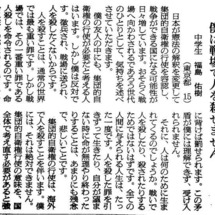 【不正選挙】高松市で…