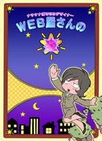 ナサケナ系WEBデザイナーWEB屋さんの星