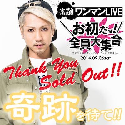 oneman_soldout