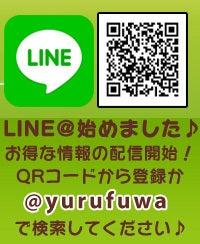 フラワーグループ LINE