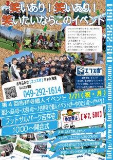 個人イベント20140721