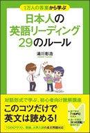1万人の答案から学ぶ 日本人の英語リーディング 29のルール