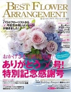 BestFlowerArrangement50