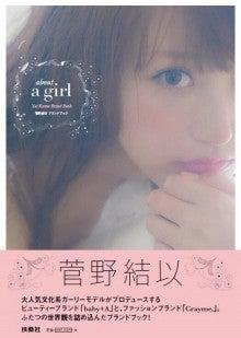 $菅野結以オフィシャルブログ「YUISTREAM(配信中)」Powered by Ameba