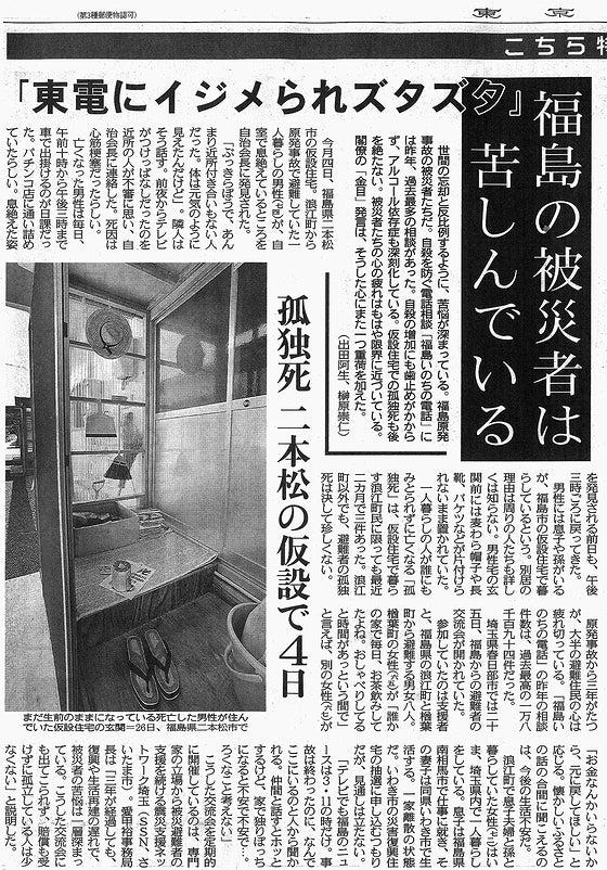 心の疲れはもはや限界 福島原発事故の被災者たち