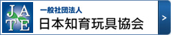 一般社団法人日本知育玩具協会
