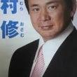 ★ゲスト★文京区議員…