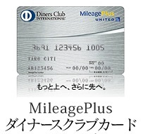 Mileageplusダイナース
