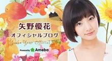 矢野優花オフィシャルブログ