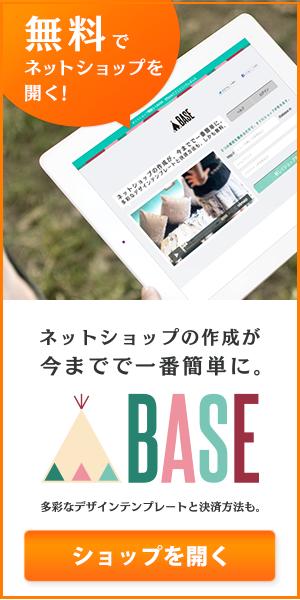 無料のショッピング・サイトBASE広告