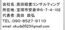 奥田経営コンサルティングロゴ