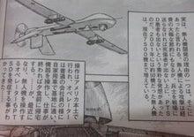 ネオ保守が日本を戦争に参加させたい理由