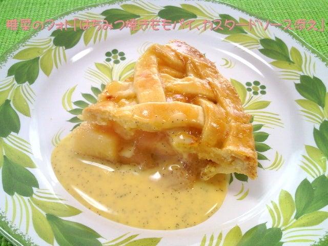 蜂蜜焼きモモパイ、カスタードソース添え