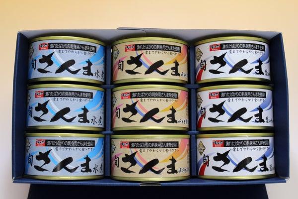 フレッシュパックさんま缶詰9缶セット