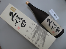 日本酒 久保田 萬寿 1800ml 買取