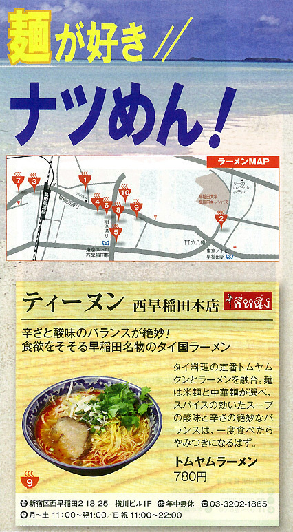 ジモア2014夏号Vol.17