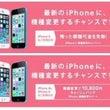 iPhone5s、i…