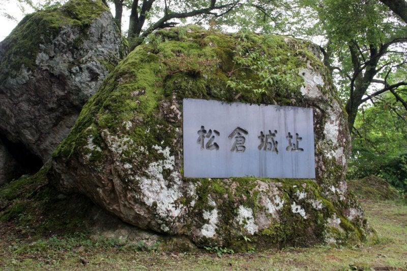 松倉城⑥/城址碑