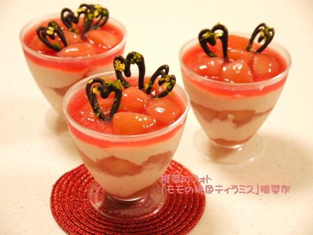 桃の桃色ティラミス