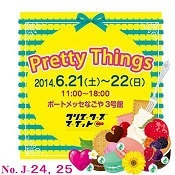 Pretty Thingsバナー