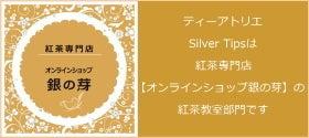 紅茶専門店【オンラインショップ銀の芽】