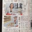 京都新聞さんに掲載し…