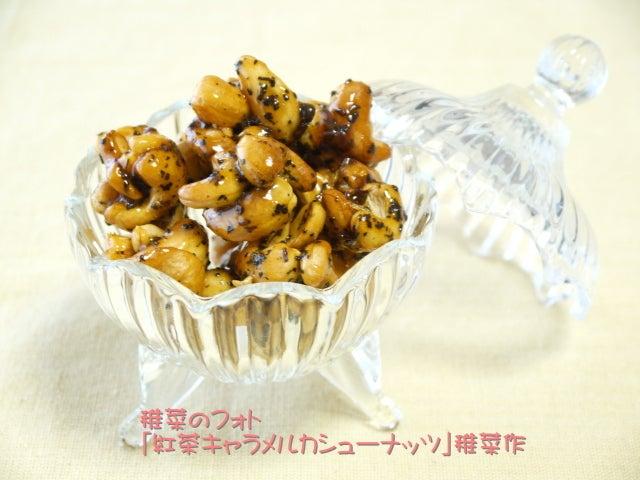 紅茶キャラメルカシューナッツ
