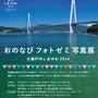 ●しまなみ海道の写真…