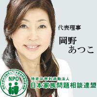 NPO日本家族問題相談連盟