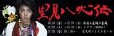 里見八犬伝Powered by Ameba