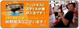 パーソナルトレーナー集団大阪神戸拠点とする「atease」 のブログ