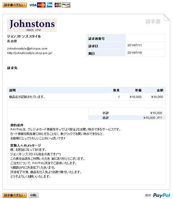 ジョンストンズ(Johnstons)通販取扱店 ジョンストンズスタイルの店主ブログ