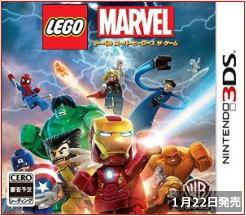3DS レゴマーベル スーパーヒーローズ・ザ・ゲーム 1月22日発売