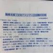 福島復興支援バスツア…