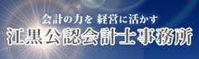 江黒公認会計士事務所