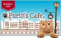 プリン's Cafe公式サイト