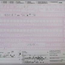 構造変更予備検の書類